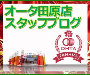 田原店スタッフのブログ!!