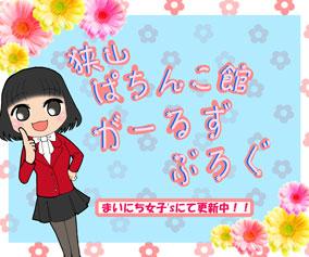 オータ狭山パチンコ館Girlsブログ