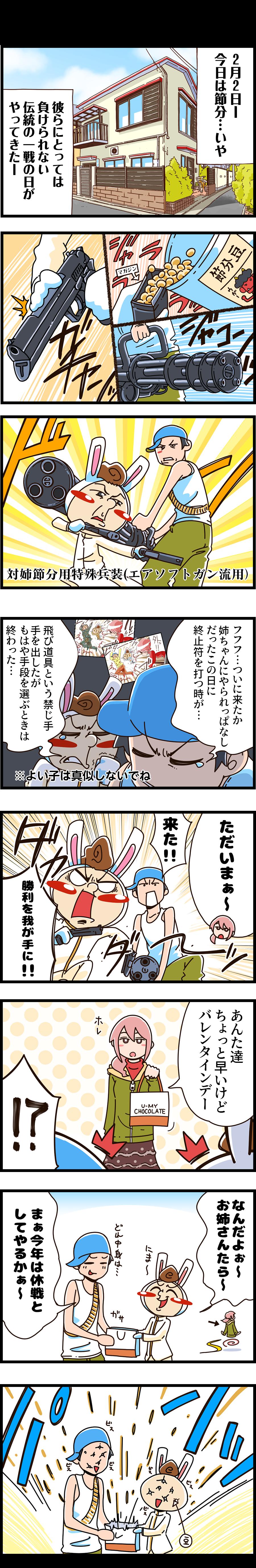 第40話 赤鬼討伐リベンジ編