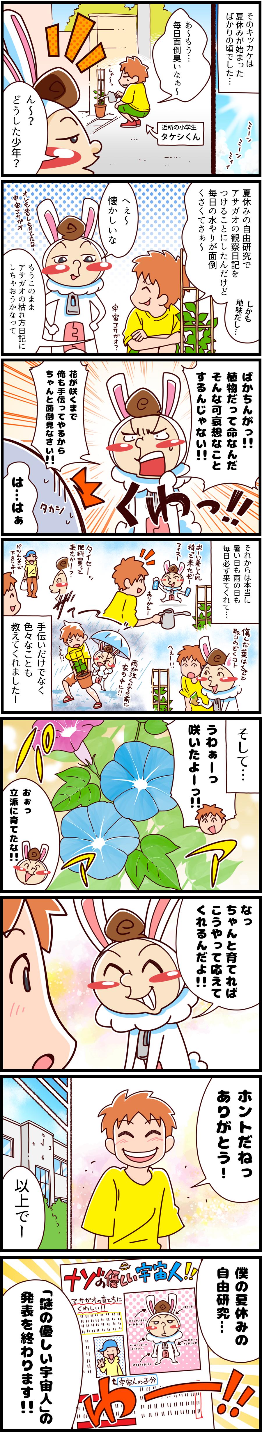 第47話 夏休みの自由研究