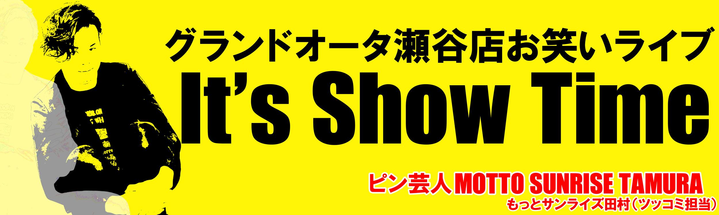 サンライズ田村のIT'S SHOW TIME