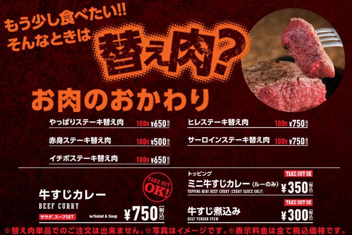 変え肉、その他